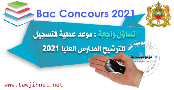 bac-concours-2021.jpg
