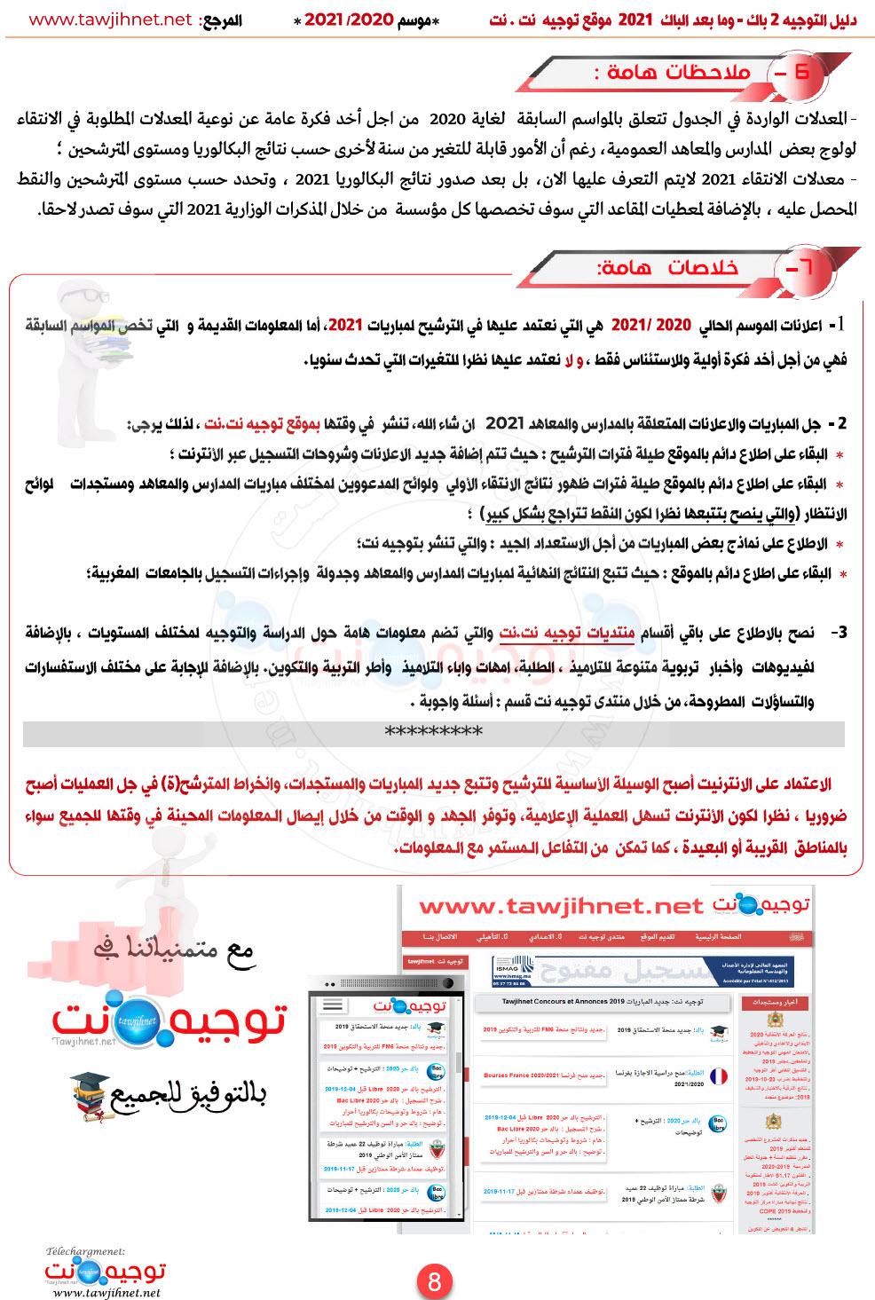 seuils-preselection-ecoles-instituts-maroc-2021_Page_8.jpg