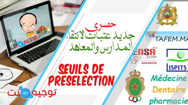 seuils-preselection-2021.jpg