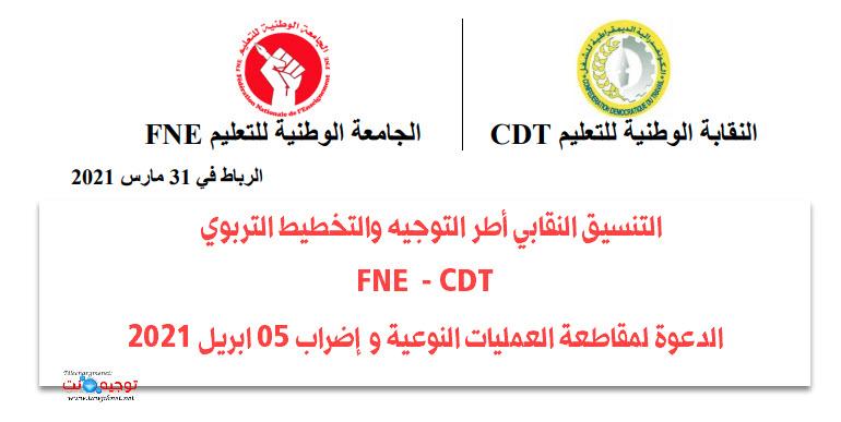التسيق الثنائي لأطر التوجيه والتخطيط CDT FNE.jpg