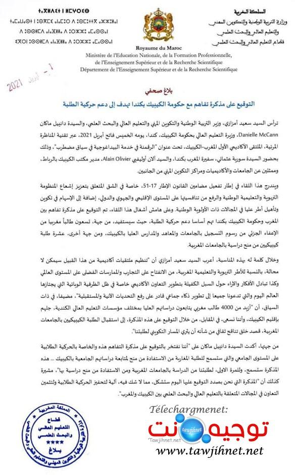 Enseignement supérieur 90 étudiants marocains bénéficieront d'exemptions partielles des frais ...jpg