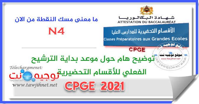 cpge-2021.jpg