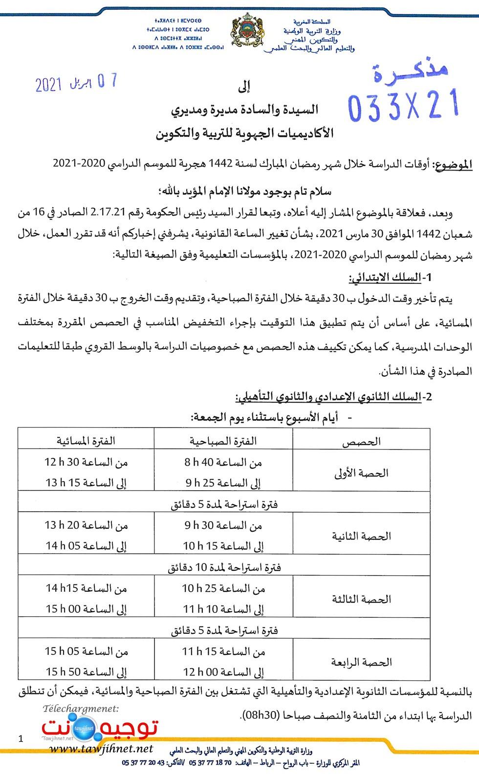 ramadan-Note-33-21-2021._Page_1.jpg