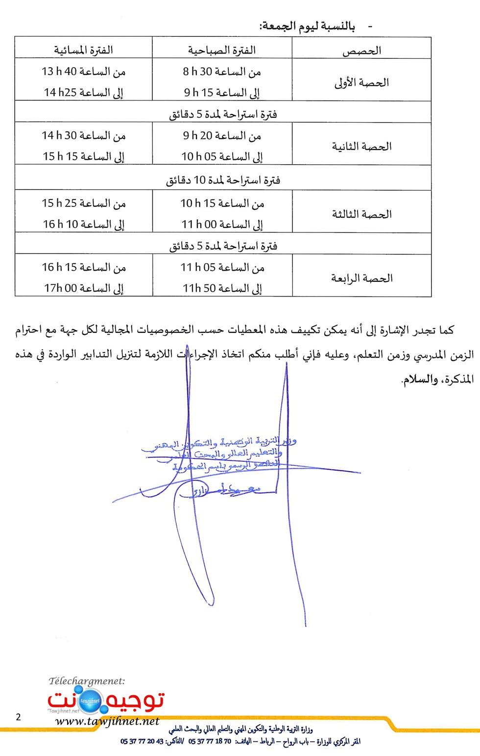 ramadan-Note-33-21-2021._Page_2.jpg