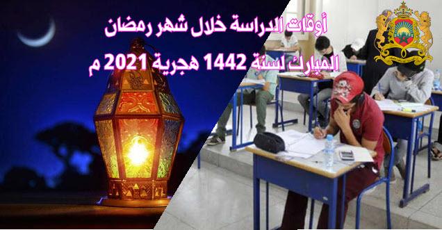 ramadan-2021.jpg