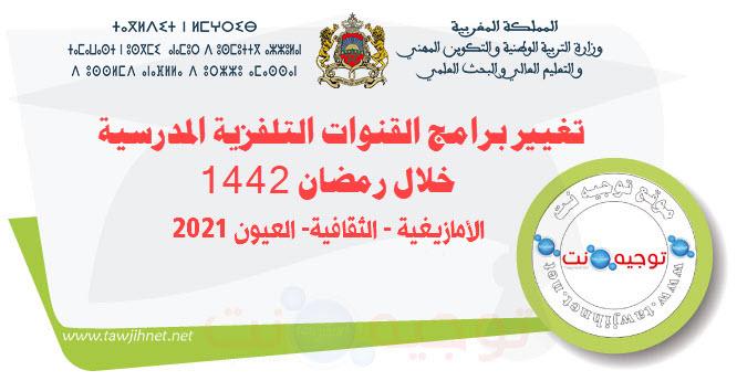التلفزة المدرسية  تغيير برامج القنوات التلفزية خلال رمضان 1442 (2021).jpg