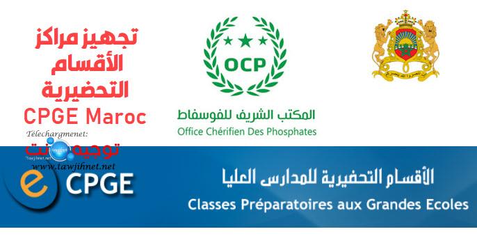 Fondation OCP  première tranche matériel didactique au profit des 27 centres CPGE publics Maroc.jpg