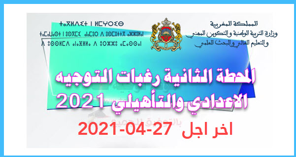 رغبات التوجيه-2020-2021.jpg