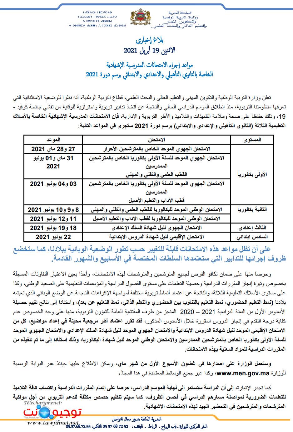 examen-bac-2021-national-reginal.jpg