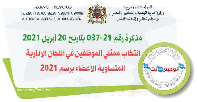 انتخاب ممثلي الموظفين في اللجان الإدارية المتساوية الأعضاء برسم 2021.jpg