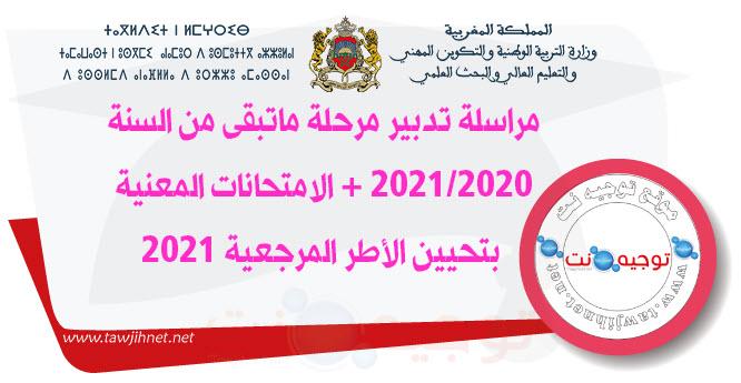 تدبير مرحلة ماتبقى من السنة  2020 -2021.jpg