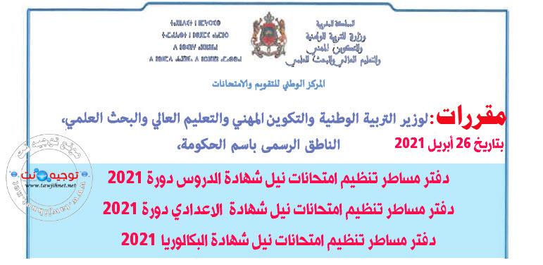 مقررارت تنظيم الامتحانات الاشهادية 2021.jpg