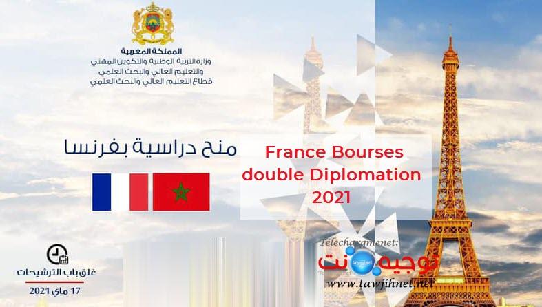 France Bourse Ingénieur Double Diplomation 2021.jpg
