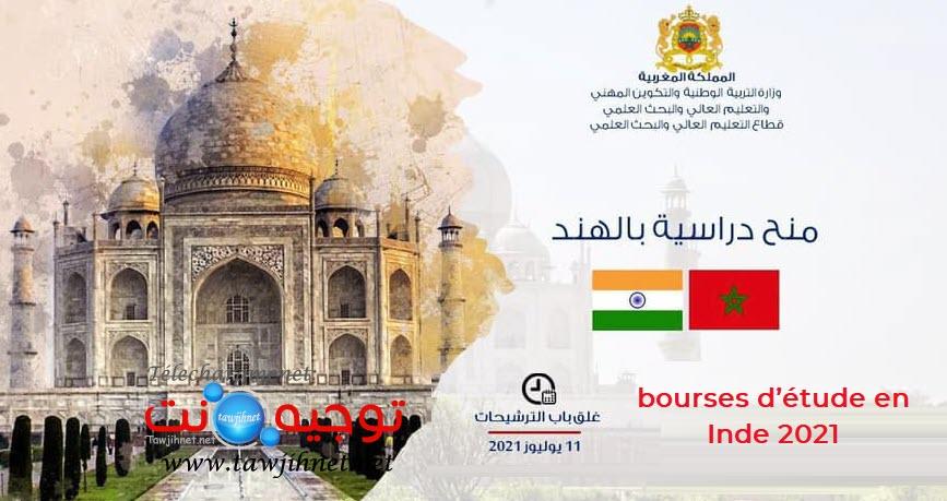 bourse-inde-2021.jpg