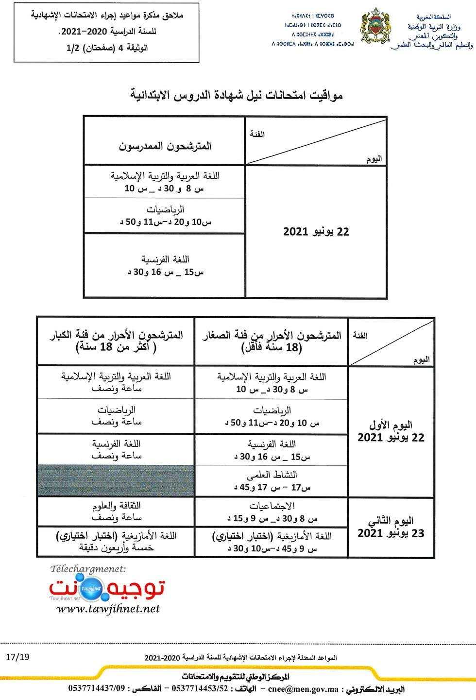 examen-2021-national-regional-provincial_Page_17.jpg