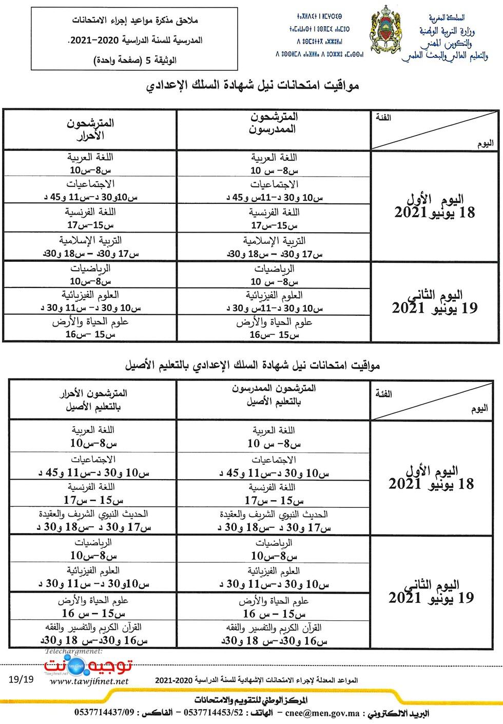 examen-2021-national-regional-provincial_Page_19.jpg