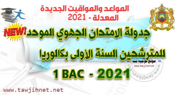 1Bac-regional-2021.jpg