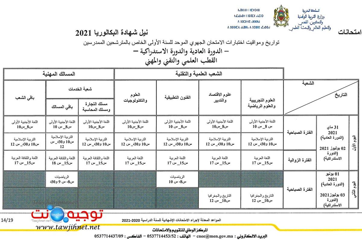 examen-2021-national-regional-provincial_Page_14.jpg