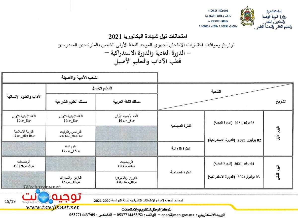 examen-2021-national-regional-provincial_Page_15.jpg