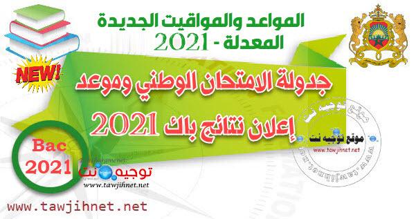 bac-national-2021.jpg