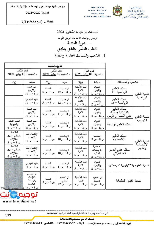 examen-2021-national-regional-provincial_Page_05.jpg