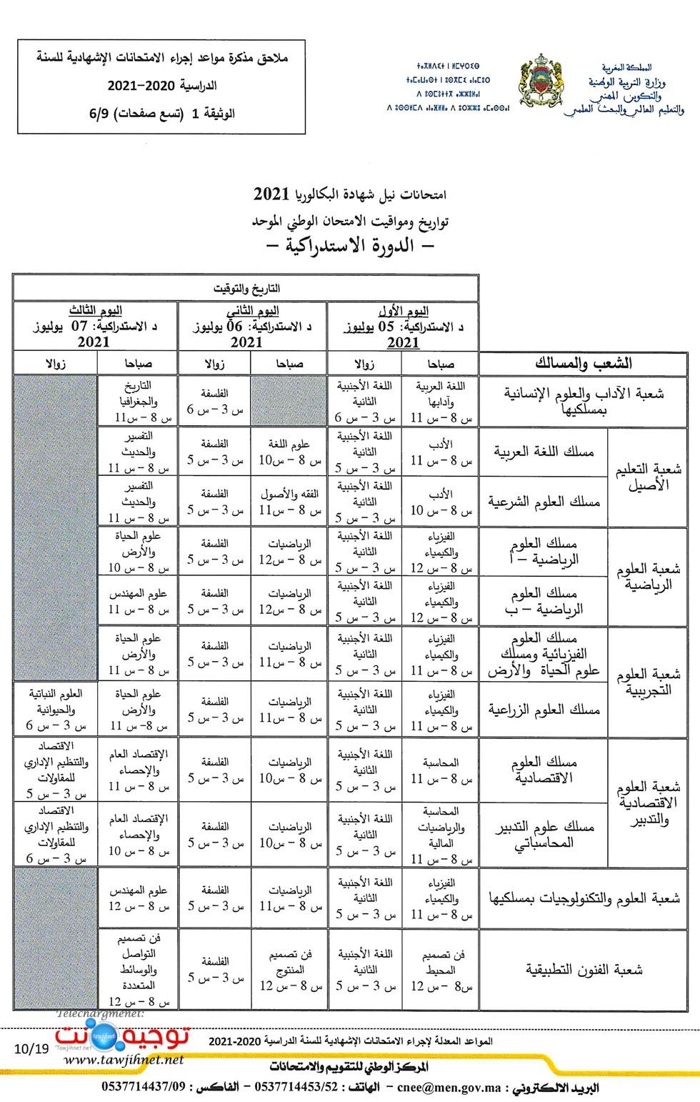 examen-2021-national-regional-provincial_Page_10.jpg