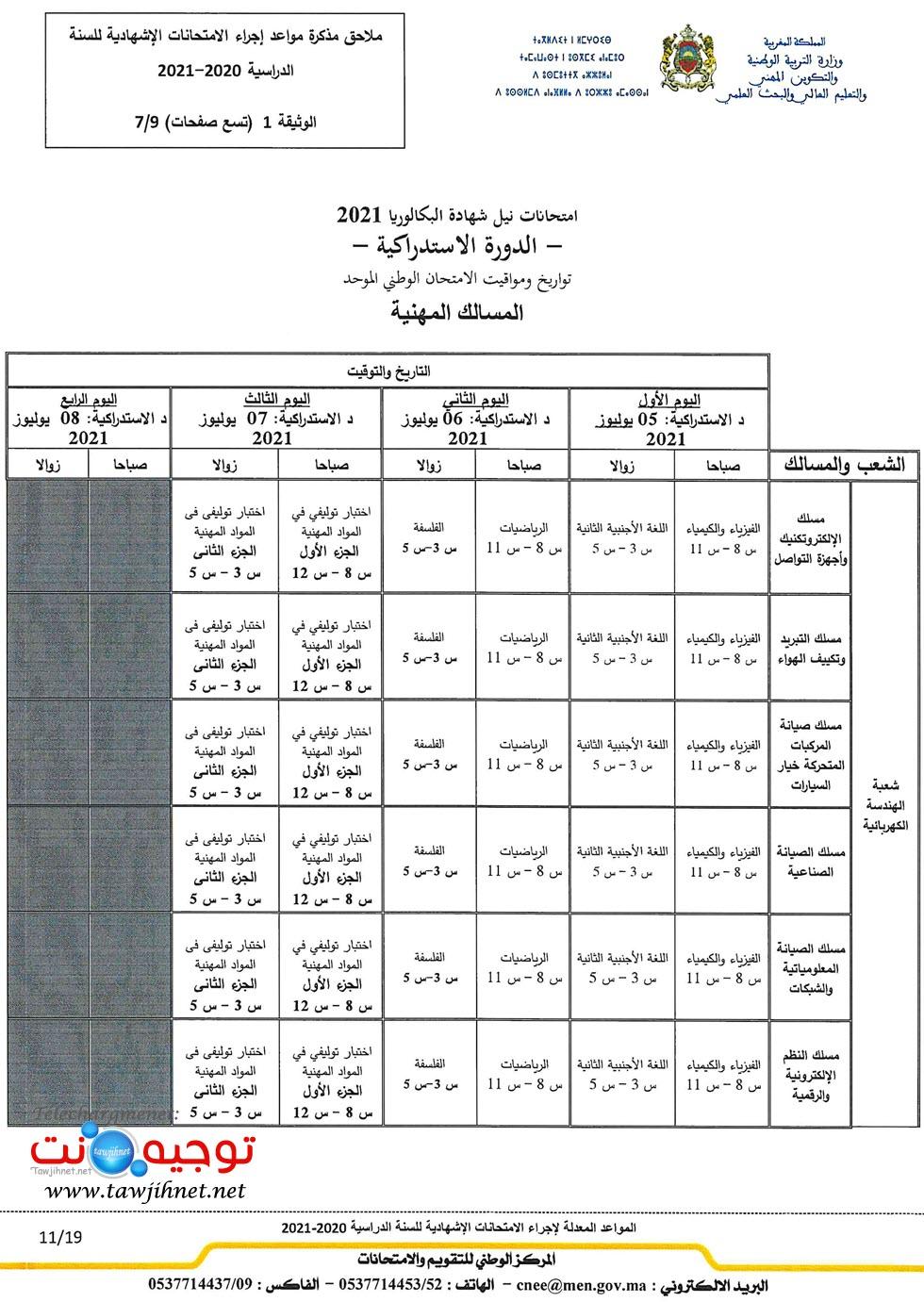 examen-2021-national-regional-provincial_Page_11.jpg