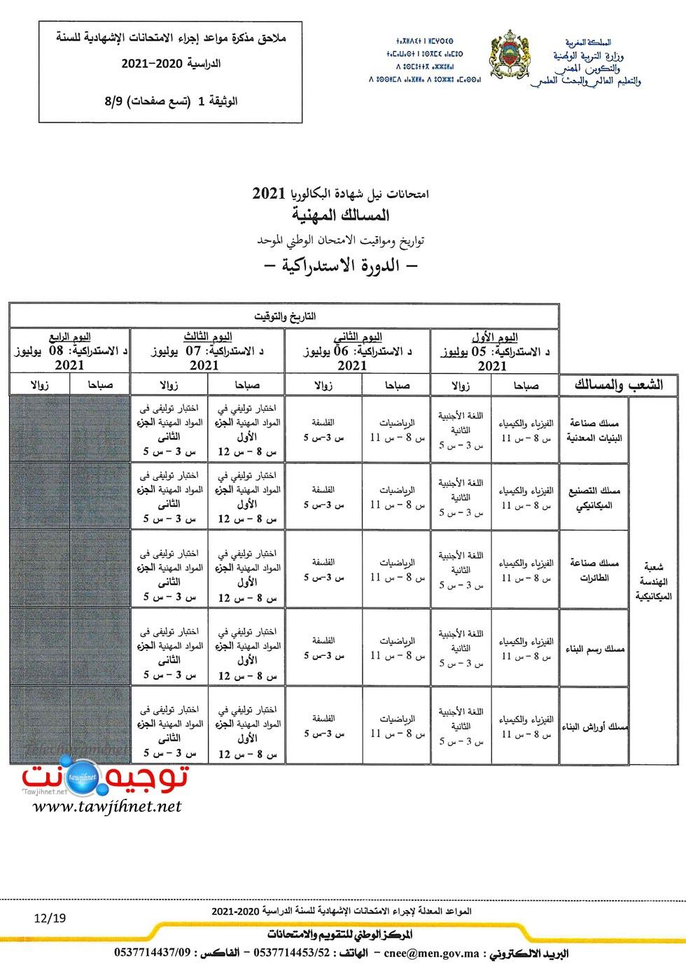 examen-2021-national-regional-provincial_Page_12.jpg