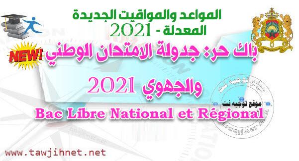 bac-libre-regional-national-2021.jpg