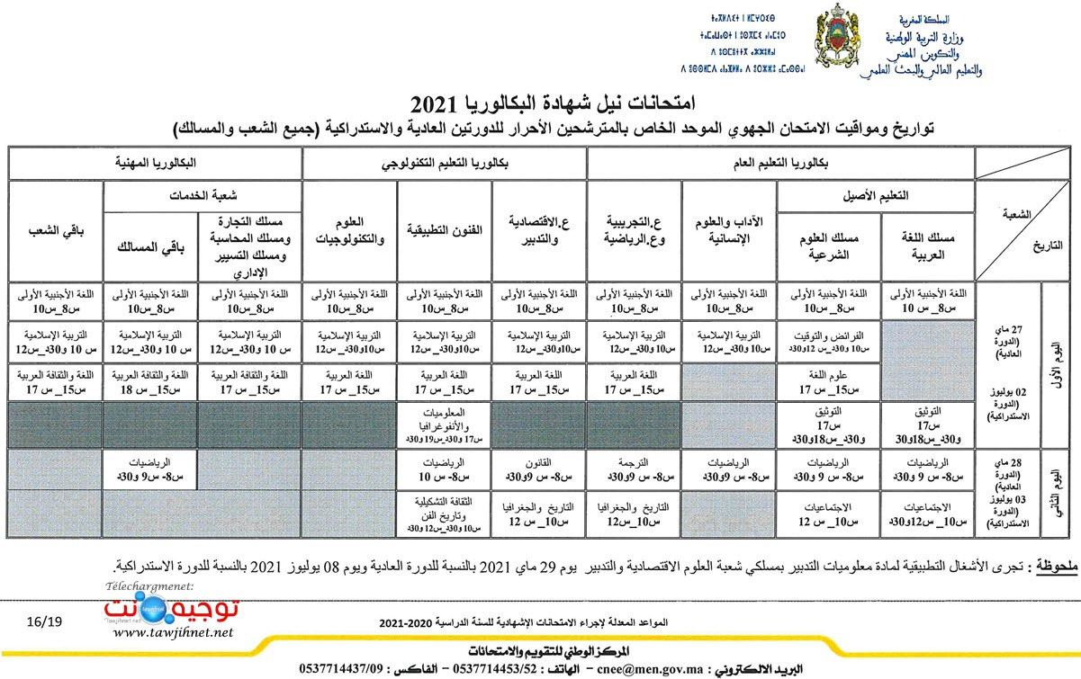 examen-2021-national-regional-provincial_Page_16.jpg