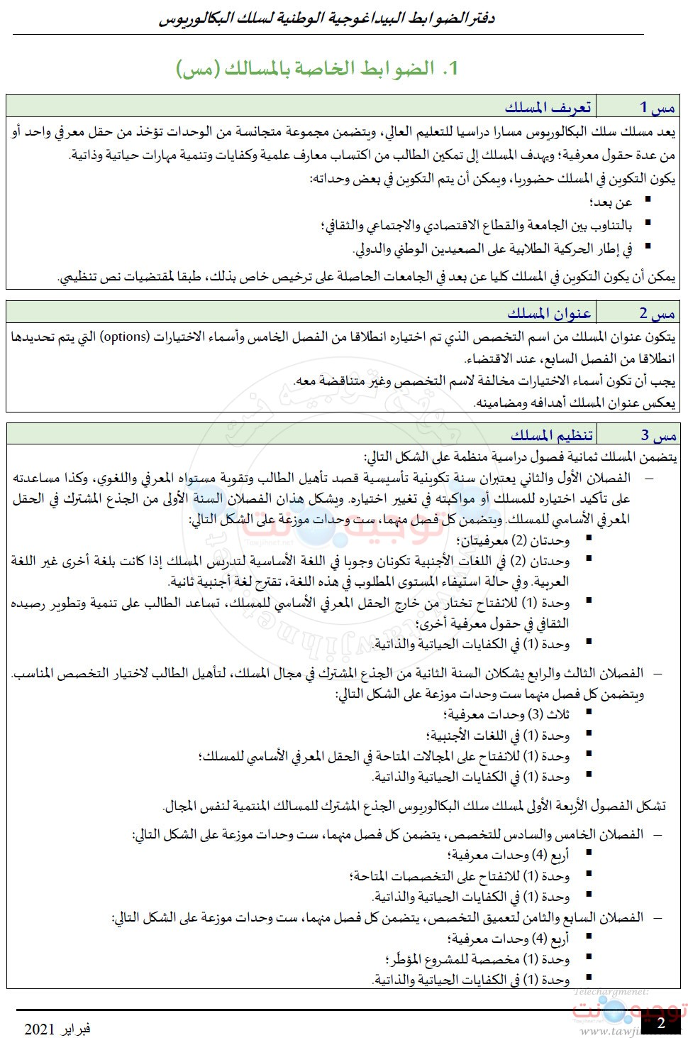 Bachelor-CNPN-normes-pedagoqiques-2021_Page_02.jpg