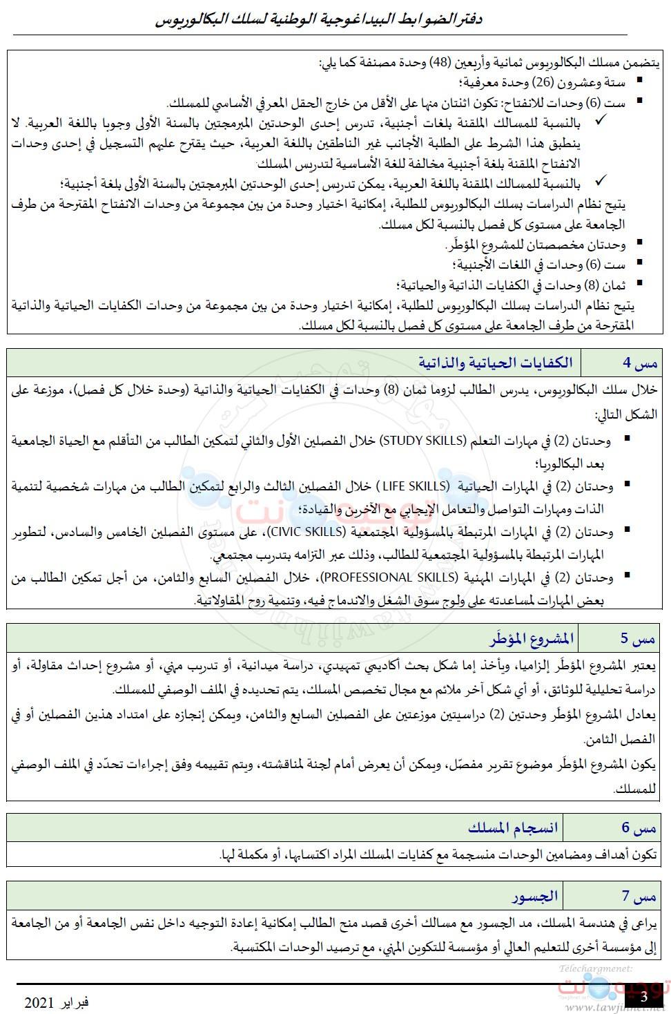 Bachelor-CNPN-normes-pedagoqiques-2021_Page_03.jpg
