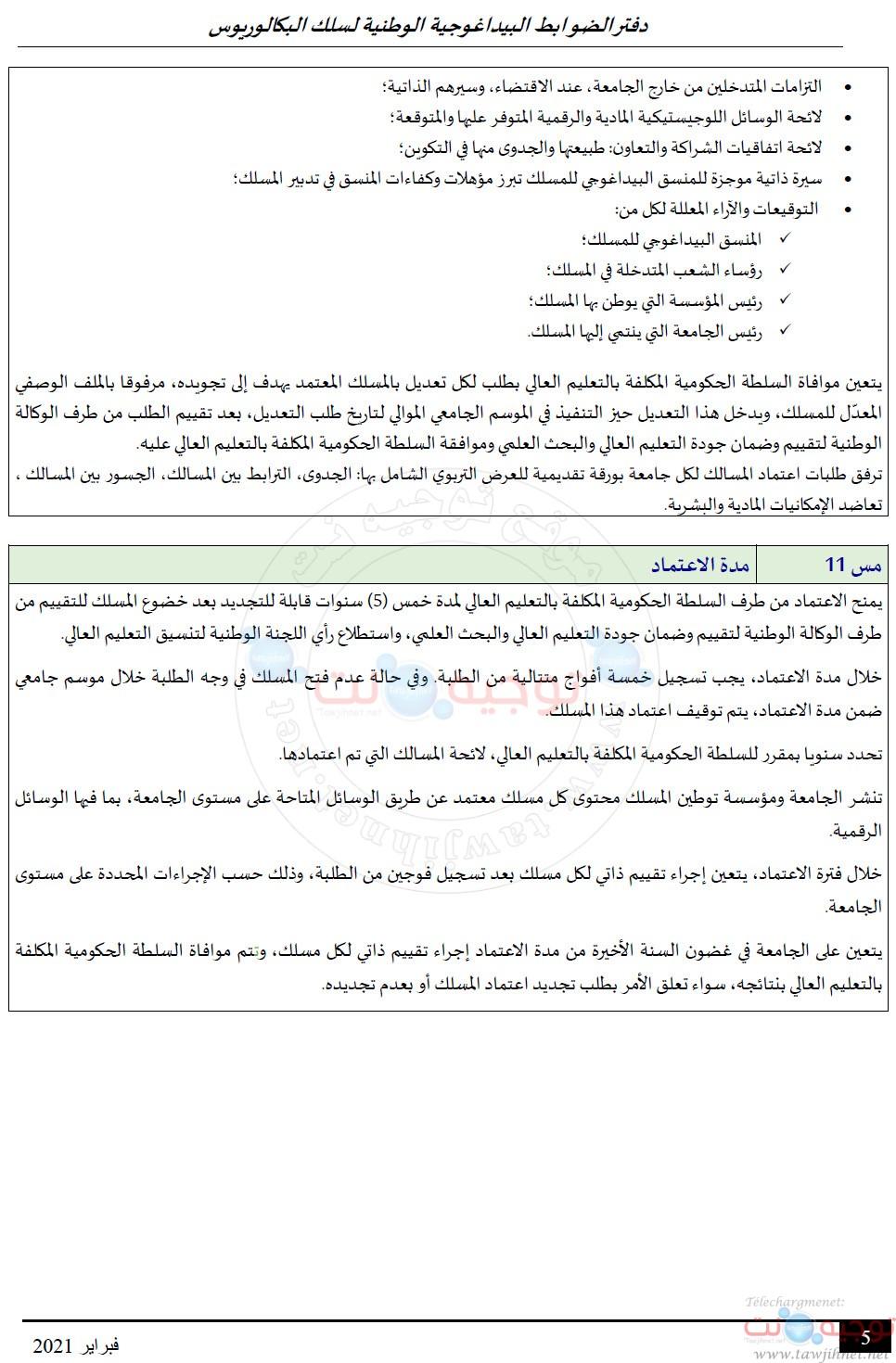 Bachelor-CNPN-normes-pedagoqiques-2021_Page_05.jpg