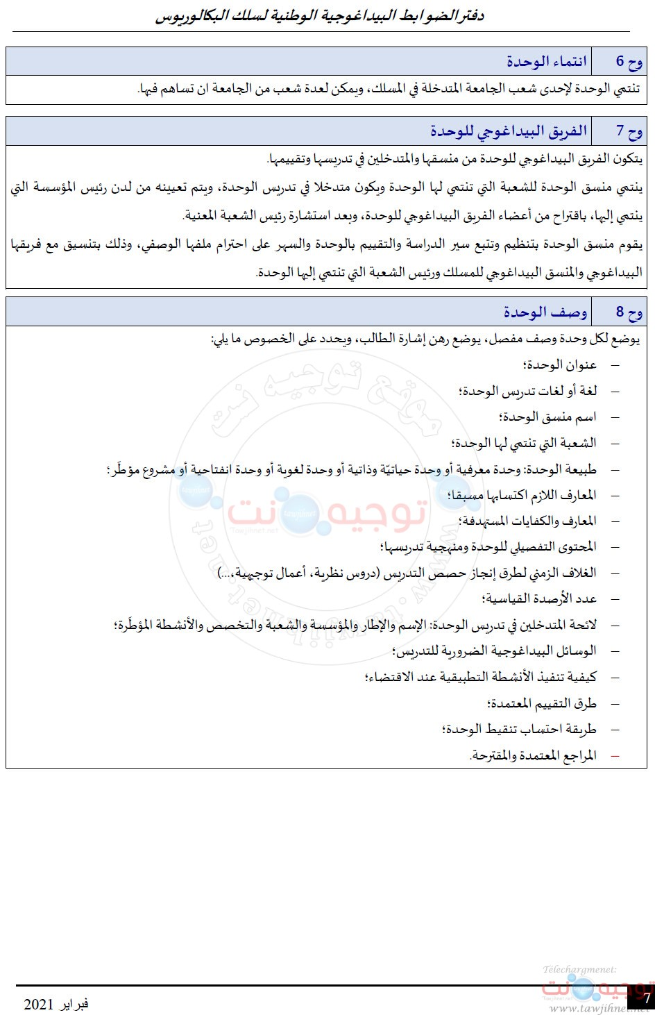 Bachelor-CNPN-normes-pedagoqiques-2021_Page_07.jpg