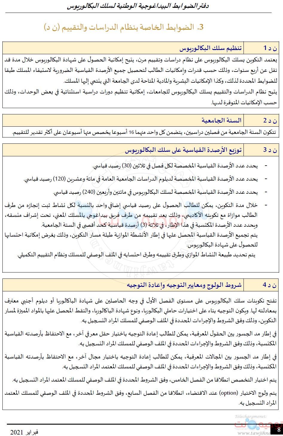 Bachelor-CNPN-normes-pedagoqiques-2021_Page_08.jpg
