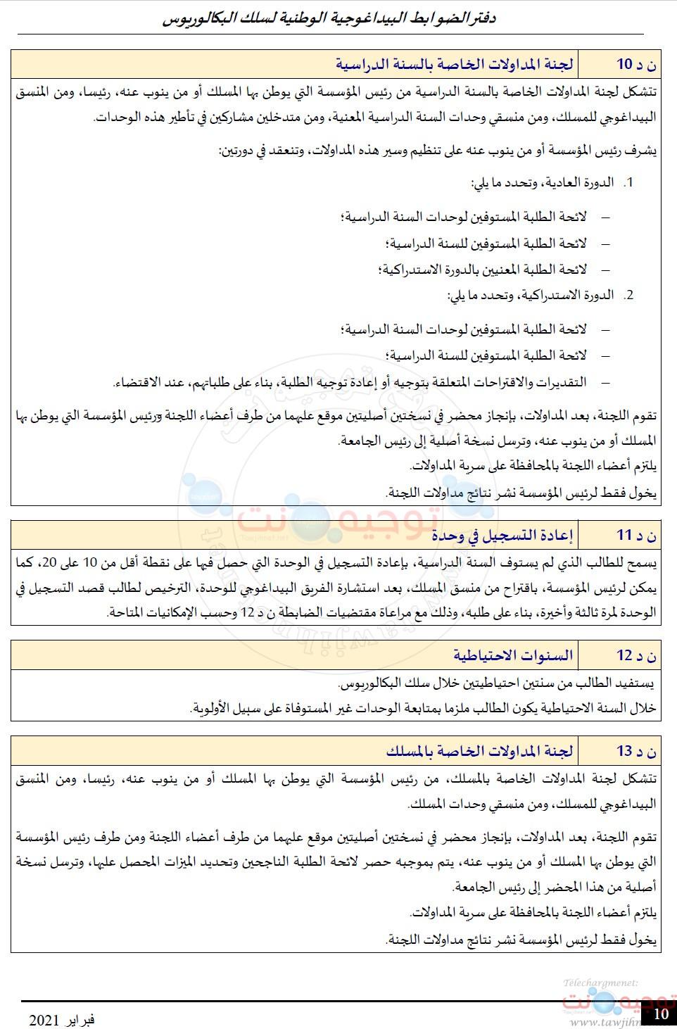 Bachelor-CNPN-normes-pedagoqiques-2021_Page_10.jpg