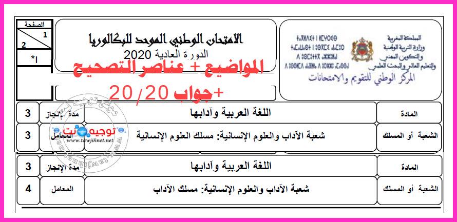 bac-arabe-2020.jpg