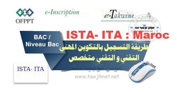 inscription-OFPPT-ITS-ISTA-2021-2022.jpg