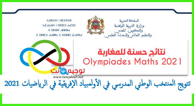 Olympiades maths 2021.jpg
