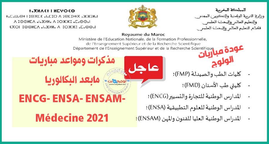 bac-concours-ENCG-ENSAM-Medecine-ENSAM-2021.jpg
