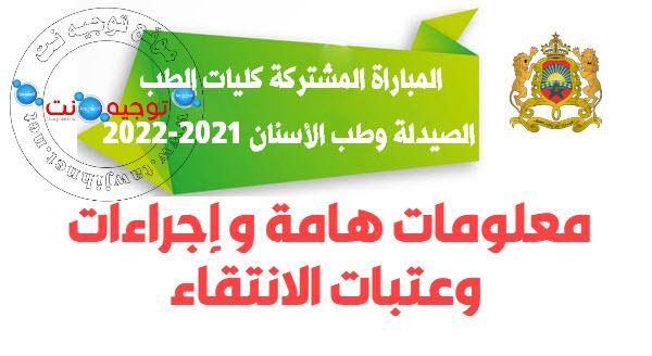 concours-commun-medecine-pharmacie-dentaire-2021.jpg