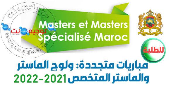 master-master-specialise-maroc-2021-2022.jpg