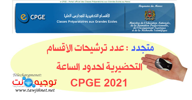 cpge-candidature-poste-2021.jpg