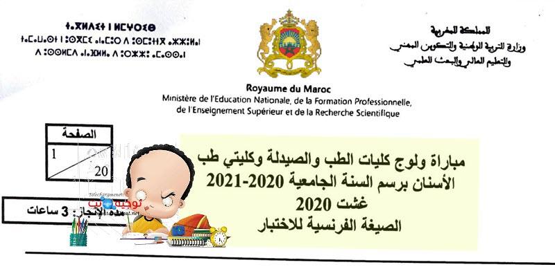 modele-concours-commun-medecine-pharmacie-dentaire-2020.jpg