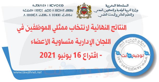 النتائج النهائية انتخاب ممثلي الموظفين في اللجان الإدارية متساوية الأعضاء- 2021.jpg
