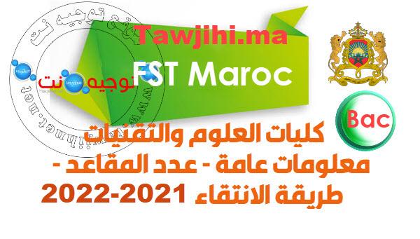 fst-maroc-tawjihi-2021.jpg