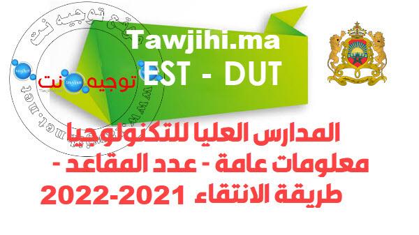 est-dut-tawjihi-2021.jpg