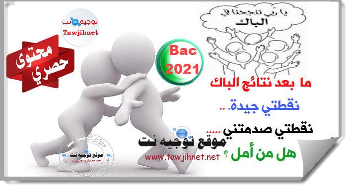bac-resultats-2021.jpg