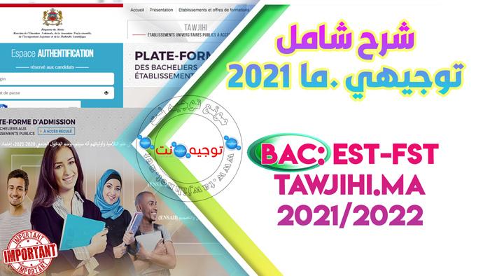 tawjihi-tawjihi.ma-est-fst-ensad-2021.jpg