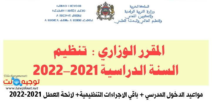 moukarar 2021 - 2022.jpg